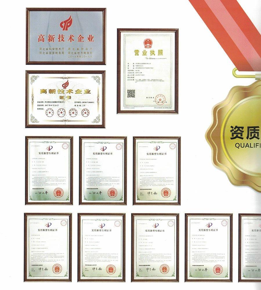 Certificate of Lianda Filter (1)